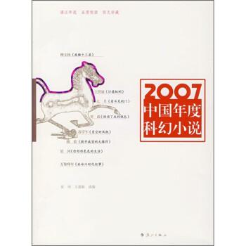 2007中国年度科幻小说 电子版下载