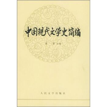 中国现代文学史简编 PDF版下载