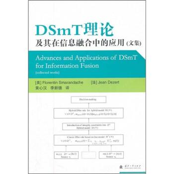 DSmT理论及其在信息融合中的应用 PDF版下载