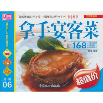 巧手烹美味:拿手宴客菜 电子版下载