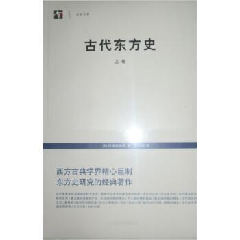 古代东方史 电子版下载