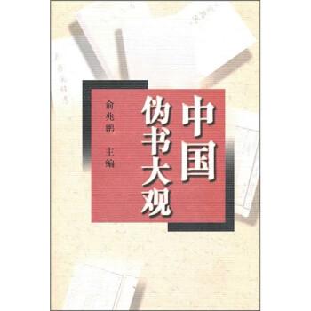 中国伪书大观 试读