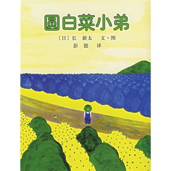 圆白菜小弟 [3-6岁] 试读
