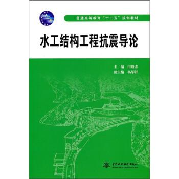 普通高等教育十二五规划教材:水工结构工程抗震导论 试读