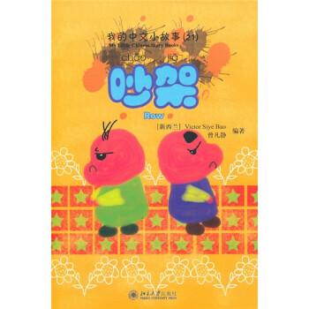 我的中文小故事21:吵架 [3-6岁] [Row] 电子书