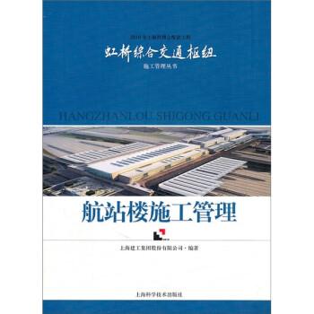 虹桥综合交通枢纽施工管理丛书:航站楼施工管理 电子书