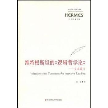 维特根斯坦的《逻辑哲学论》 电子版下载