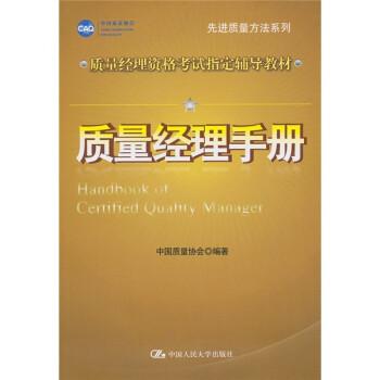 质量经理资格考试指定辅导教材·先进质量方法系列:质量经理手册 PDF版下载