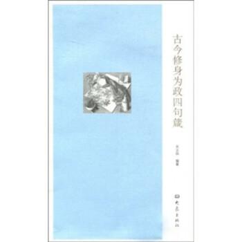 古今修身为政四句箴 PDF版