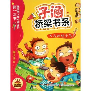 子涵桥梁书系:大方的林小气 [3-6岁] 电子版下载