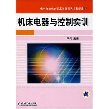 机床电器与控制实训 电子书下载