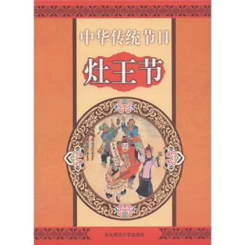 中华传统节日:灶王节 试读