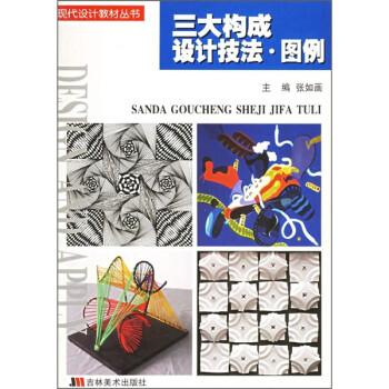 现代设计教材丛书:三大构成设计技法·图例 电子版