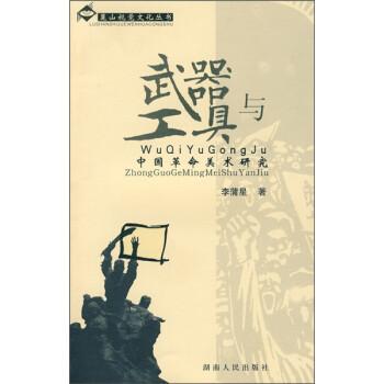 武器与工具:中国革命美术研究 PDF电子版