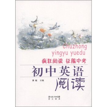 初中英语阅读 下载