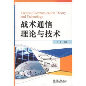 战术通信理论与技术 电子书下载