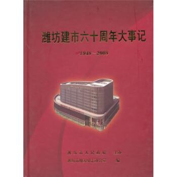 潍坊市六十周年大记事 下载