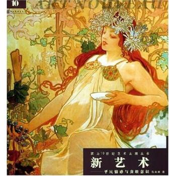 新艺术:平民情感与贵族意识  [ArtNouveau] PDF版下载