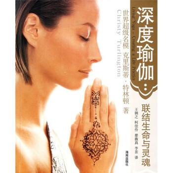 深度瑜伽:联结生命与灵魂  [Living Yoga: Creating A Life Practice] 在线阅读