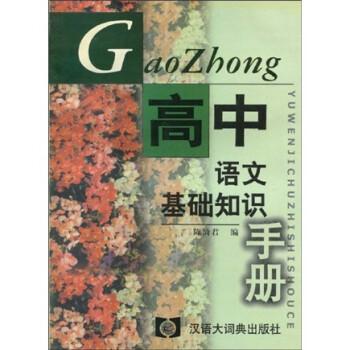 高中语文基础知识手册 在线下载