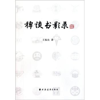 稗谈书影录 电子书下载
