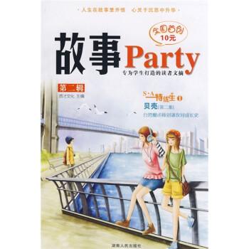 故事Party 电子版