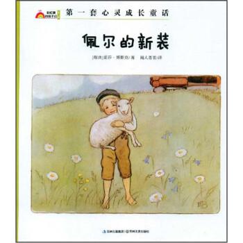 彩虹镇的孩子们:佩尔的新装 [3-6岁] 电子版下载