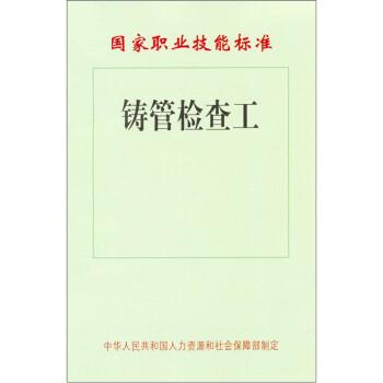 国家职业技能标准:铸管检查工 PDF版