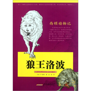 西顿动物记:狼王洛波 [11-14岁] 电子版