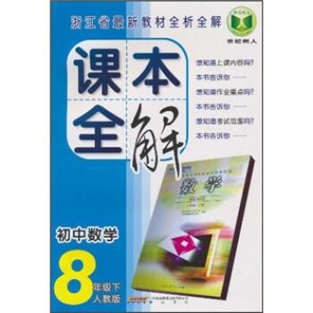课本全解:初中数学 PDF电子版