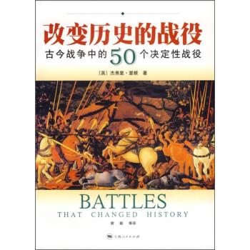 改变历史的战役:古今战争中的50个决定性战役 版