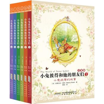 《小兔彼得和他的朋友们》(注音版,套装全6册)