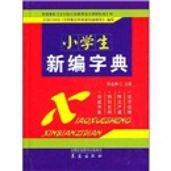 小学生新编字典 PDF版