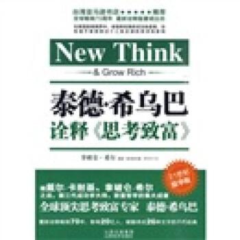 泰德·希乌巴诠释<思考致富>  [The New Think & Grow Rich] 试读
