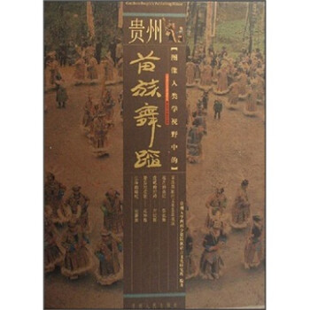 图像人类学视野中的贵州苗族舞蹈 电子书