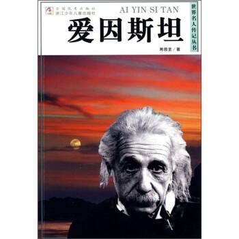世界名人传记丛书:爱因斯坦 [11-14岁] PDF版下载