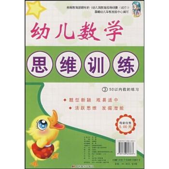 幼儿数学思维训练3:50以内数的练习 [3-6岁] PDF版下载