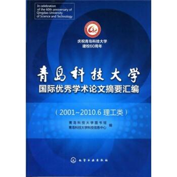庆祝青岛科技大学建校60周年:青岛科技大学国际优秀学术论文摘要汇编 电子书