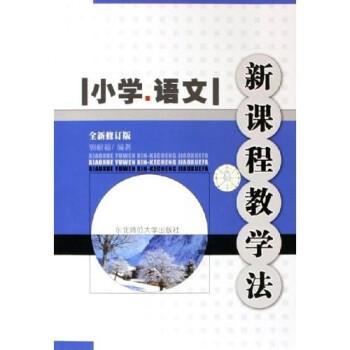 小学语文新课程教学法 PDF版