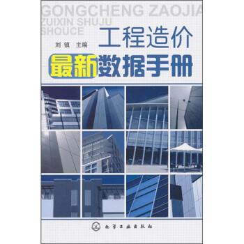 工程造价最新数据手册 电子书下载