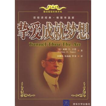 挚爱成就梦想 PDF版下载