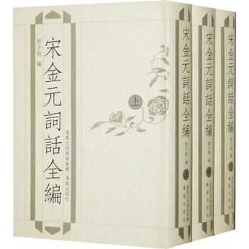 宋金元词话全编 电子书下载