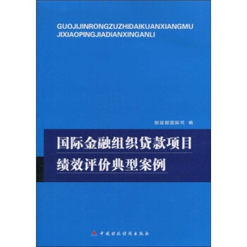 国际金融组织贷款项目绩效评价典型案例 试读