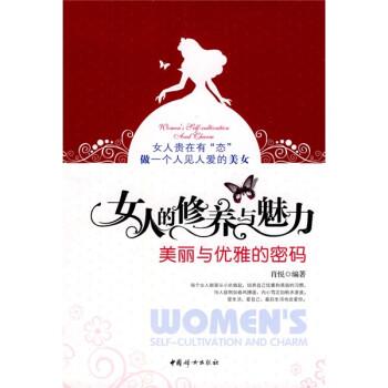 女人的修养与魅力:美丽与优雅的密码 在线下载