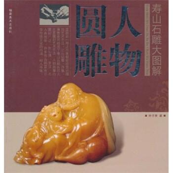 寿山石雕大图解:人物圆雕 电子书下载