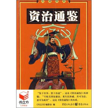 书立方系列·品读经典:资治通鉴 PDF电子版