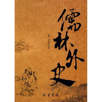 儒林外史 电子书