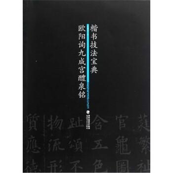 楷书技法宝典:欧阳询九成宫醴泉铭 电子书