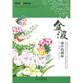 课本里的经典作家:雨中的树林 [3-6岁] 电子书