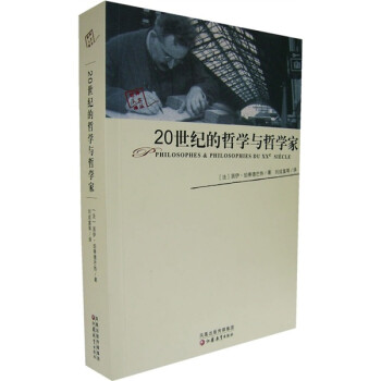 20世纪的哲学与哲学家 在线下载